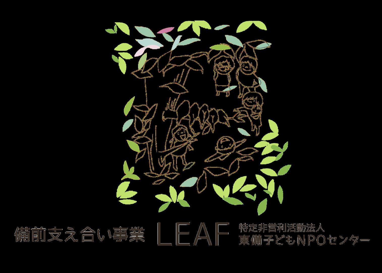 LEAF(リーフ) あなたの力をまちに!備前支え合い事業