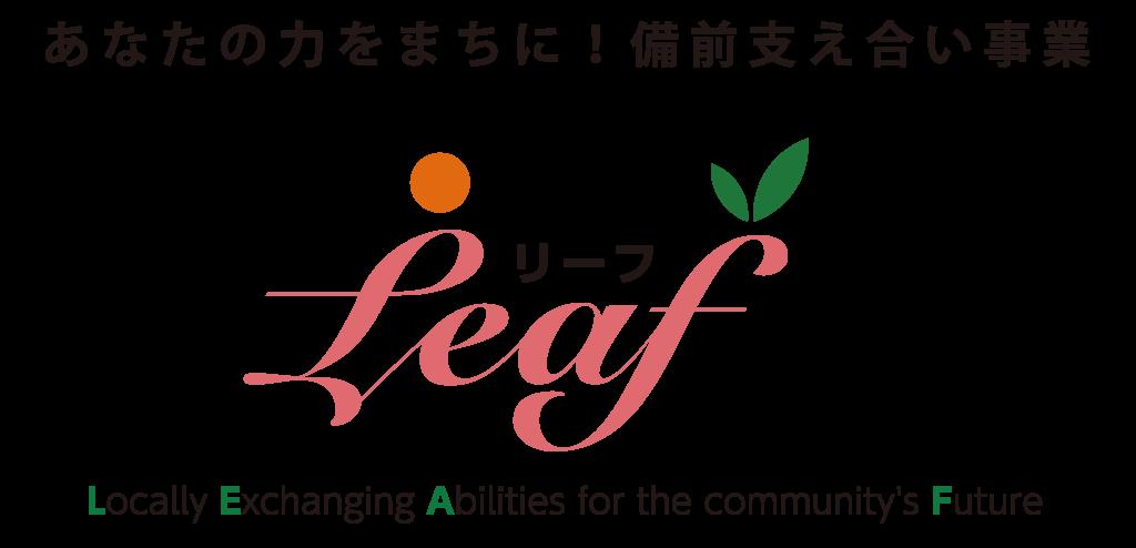 LeafLogo+ProjectName